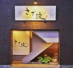 高知市内の居酒屋さん密にならない個室で接待に向いてる大人の隠れ家