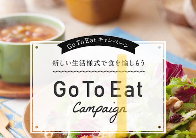 Go To Eatキャンペーン高知