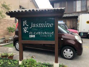 高知インドネシア料理『民家ジャスミン』